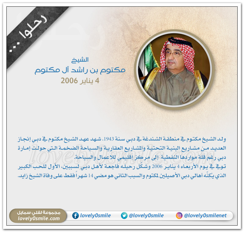 الشيخ مكتوم بن راشد آل مكتوم - مشاهير رحلوا عام 2006م