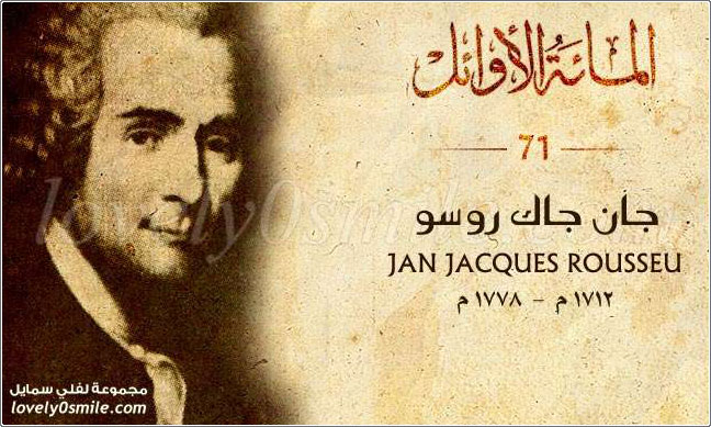 جان جاك روسو Jan Jacques Rouss