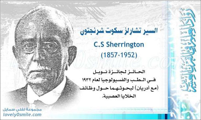 السير تشارلز سكوت شرنجتون C.S Sherrington