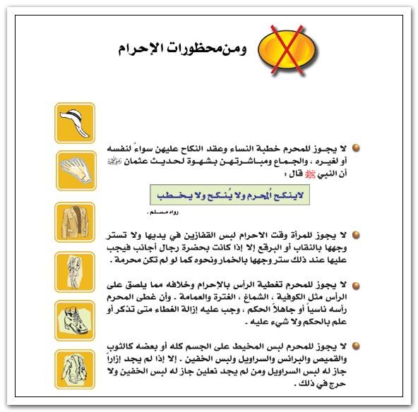 كيفيه الإحرام ..  ومواقيته ومحظوراته al2hram-6.jpg