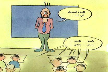 التعليم في بلادنا