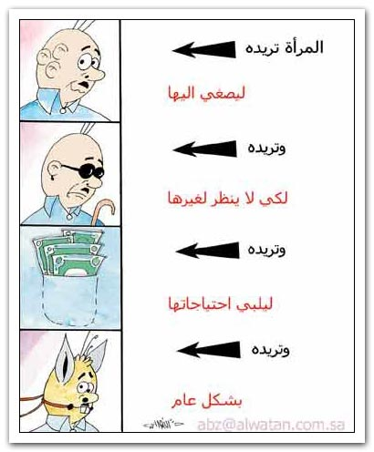 كاريكاتير منوع 3