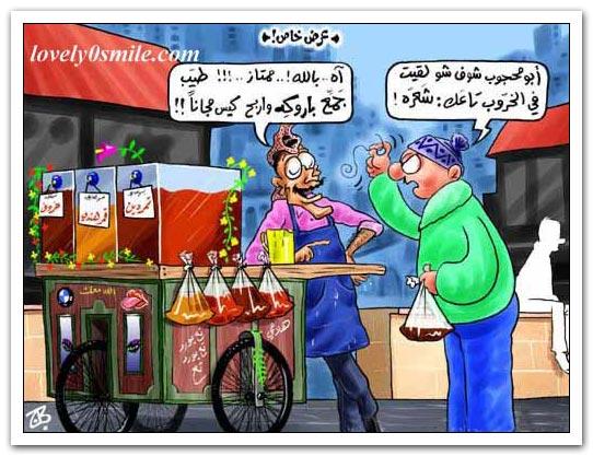 كاريكاتير 1