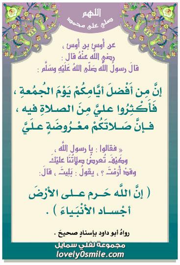 إن من أفضل أيامكم يوم الجمعة فأكثروا على من الصلاة فيه فإن صلاتكم معروضة
