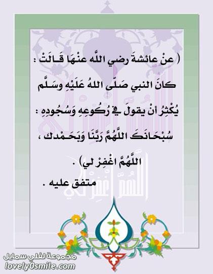 كان النبي صلى الله عليه وسلم يكثر أن يقول في ركوعه وسجوده سبحانك اللهم ربنا وبحمدك