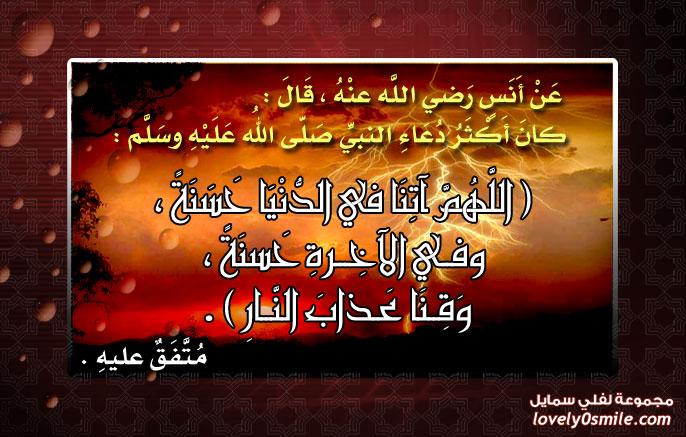اللهم آتنا في الدنيا حسنة وفي الآخرة حسنة وقنا عذاب النار