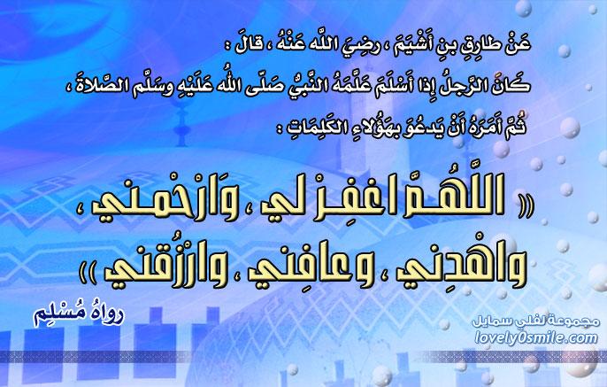 اللهم اغفر لي وارحمني واهدني وعافني وارزقني