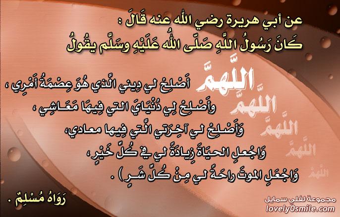 اللهم أصلح لي ديني الذي هو عصمة أمري وأصلح لي دنياي التي فيها معاشي