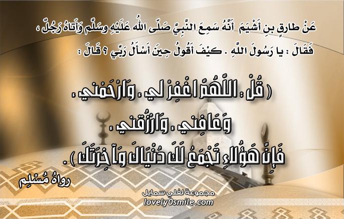 قل اللهم اغفر لي وارحمني وعافني وارزقني فإن هؤلاء تجمع لك دنياك وآخرتك