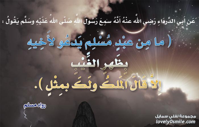 مامن عبد مسلم يدعو لأخيه بظهر الغيب إلا قال الملك ولك بمثل
