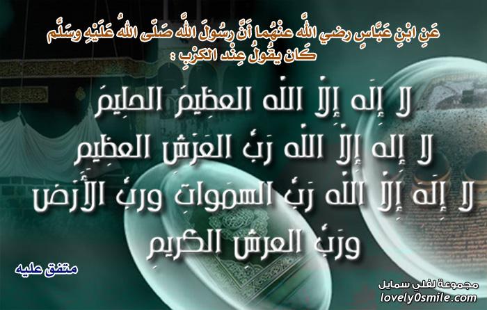 لا إله إلا الله العظيم الحليم لا إله إلا الله رب العرش العظيم