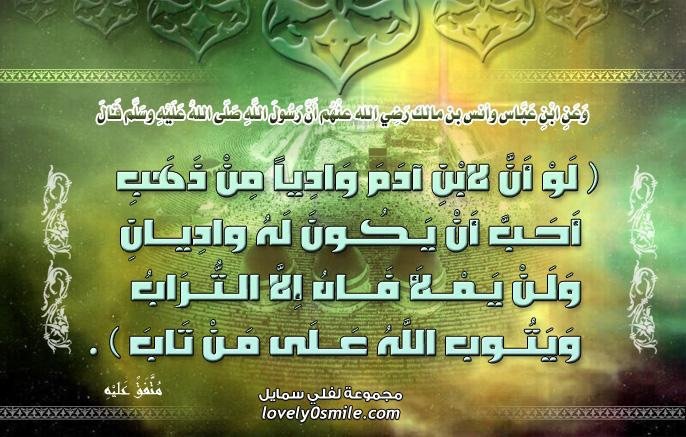 لو أن لابن آدم واديا من ذهب أحب أن يكون له واديان ولن يملأ فاه إلا التراب