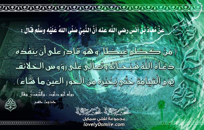 من كظم غيظا وهو قادر على أن ينفذه دعاه الله سبحانه وتعالى على رؤوس