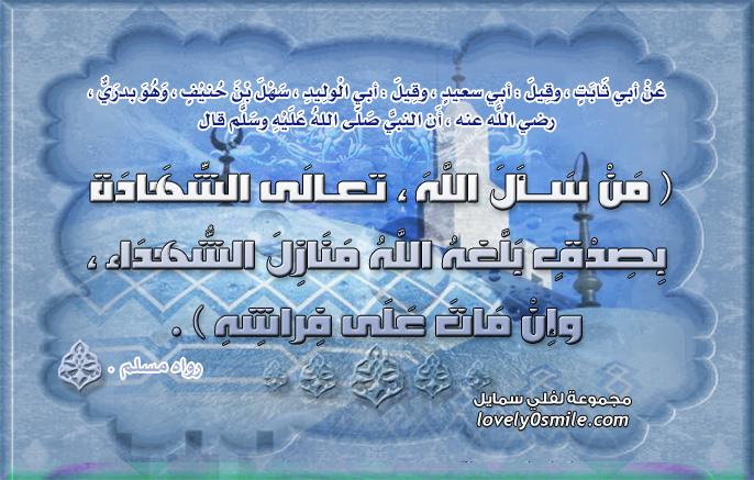 من سأل الله تعالى الشهادة بصدق بلغه الله منازل الشهداء وإن مات على فراشه