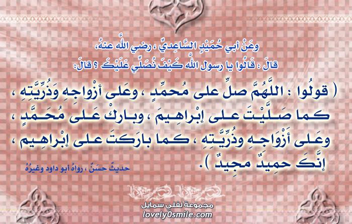 قالوا يا رسول الله كيف نصلي عليك ? قال : قولوا : اللهم صلِّ على محمد وعلى أزواجه