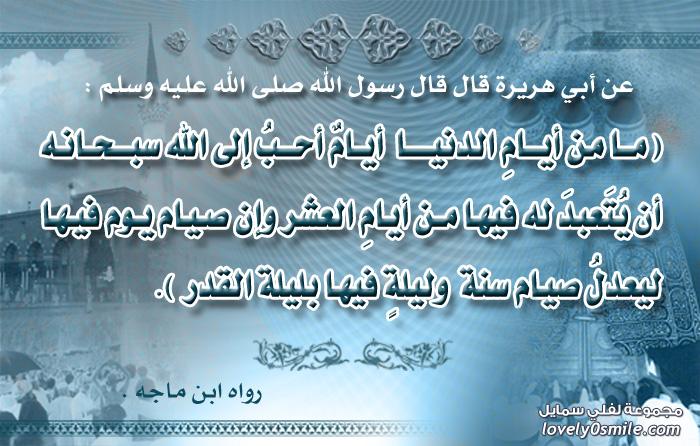 أحب الأيام إلى الله : ما من أيام الدنيا أيام أحب إلى الله سبحانه أن يتعبد له فيها