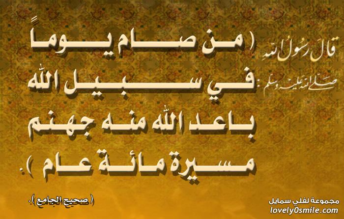 فضل صيام يوم في سبيل الله : من صام يوماً في سبيل الله باعد الله منه جهنم مسيرة