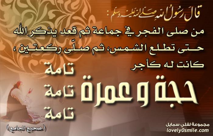 فضل ذكر الله بعد صلاة الفجر : كانت له كأجر حجة وعمرة تامة تامة تامة