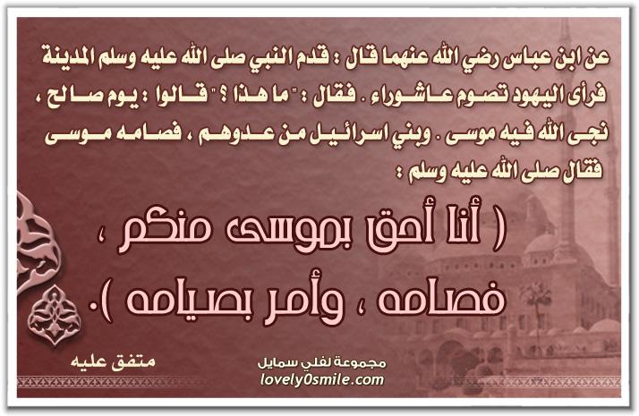 صيام عاشوراء : قدم النبي صلى الله عليه وسلم المدينة فرأى اليهود تصوم عاشوراء