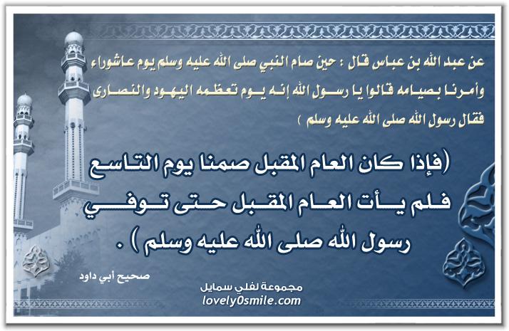 صيام يوم عاشوراء : حين صام النبي صلى الله عليه وسلم يوم عاشوراء وأمرنا بصيامه