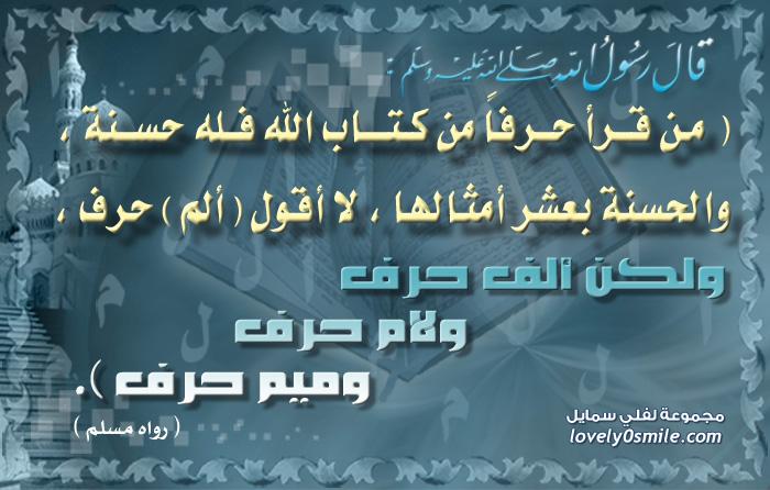 فضل قراءة القرآن : من قرأ حرفاً من كتاب الله فله حسنة والحسنة بعشر أمثالها