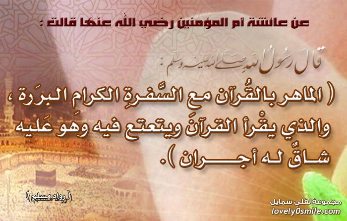 الماهر بالقرآن مع السفرة الكرام البررة والذي يقرأ القرآن ويتمتع فيه وهو عليه