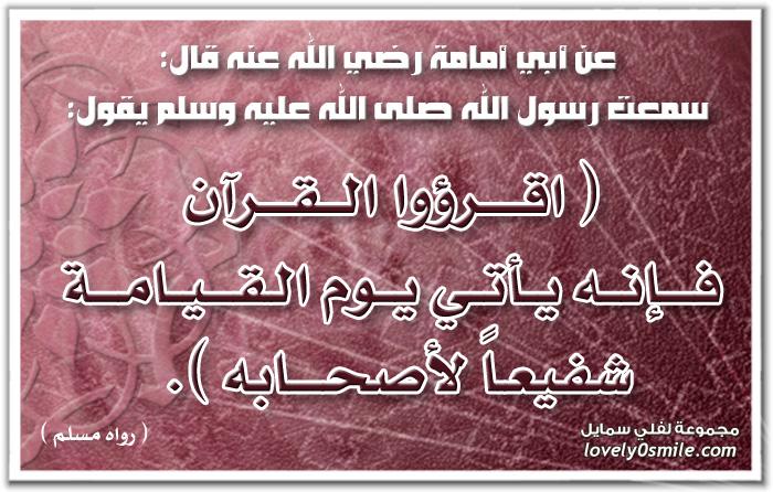 فضل قراءة القرآن : اقرؤوا القرآن فإنه يأتي يوم القيامة شفيعاً لأصحابه