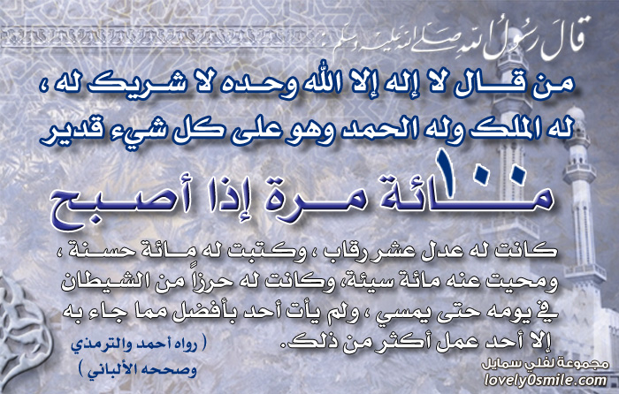 من قال لا إله إلا الله وحده لا شريك له له الملك وله الحمد وهو على كل شيء قدير