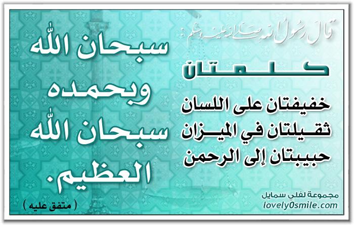 كلمتان خفيفتان على اللسان ثقيلتان في الميزان حبيبتان إلى الرحمن سبحان الله وبحمده