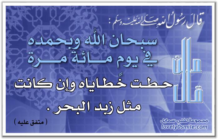 من قال سبحان الله وبحمده في يوم مائة مرة حطت خطاياه وإن كانت مثل زبد البحر