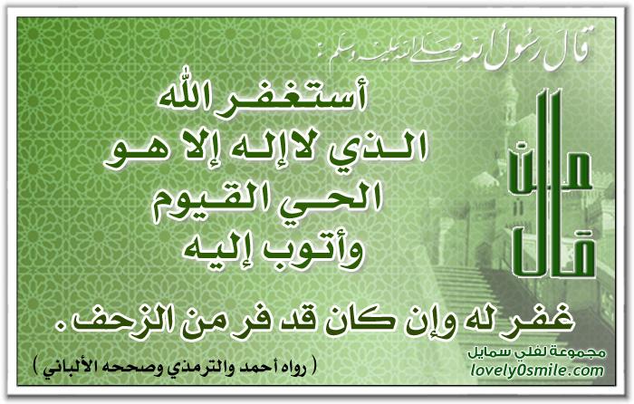 من قال أستغفر الله الذي لا إله إلا هو الحي القيوم وأتوب إليه غفر له وإن كان قد