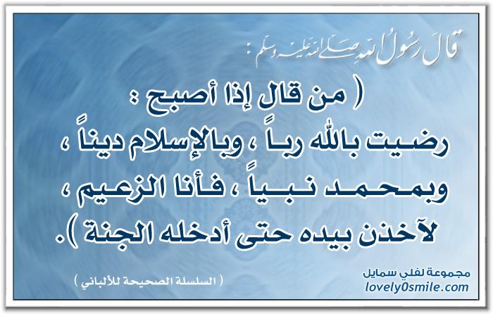 من أذكار الصباح : من قال إذا أصبح رضيت بالله رباً وبالإسلام ديناً وبمحمد نبياً