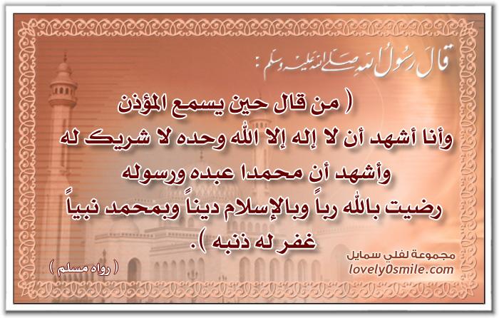من قال حين يسمع المؤذن وأنا أشهد أن لا إله إلا الله حده لا شريك له وأشهد أن محمداً