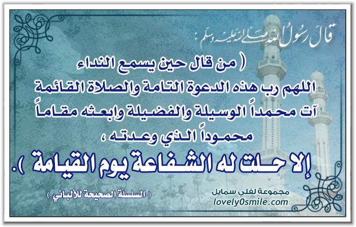من قال حين يسمع النداء اللهم رب هذه الدعوة التامة والصلاة القائمة آت محمداً
