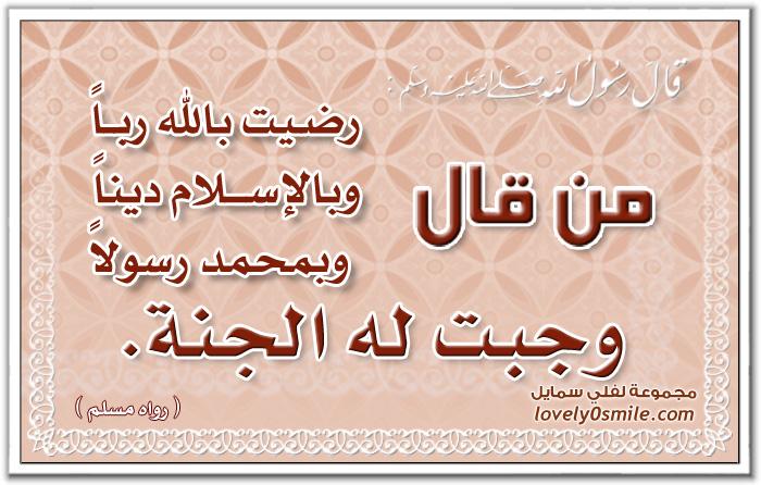 من قال رضيت بالله رباً وبالإسلام ديناً وبمحمد رسولاً وجبت له الجنة