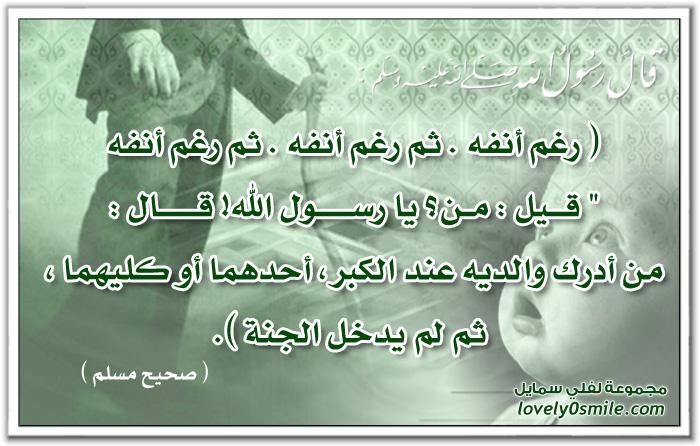 البر بالوالدين : رغم أنفه ثم رغم أنفه ثم رغم أنفه قيل من يا رسول الله قال من أدرك