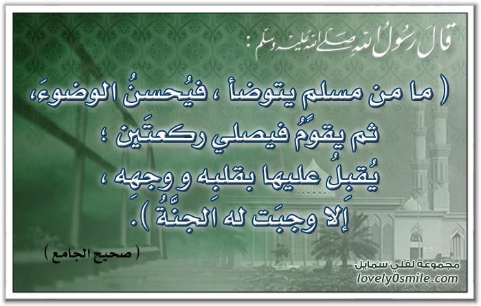ما من مسلم يتوضأ فيُحسن الوضوء ثم يقوم فيصلي ركعتين