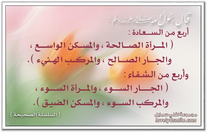أربع من السعادة المرأة الصالحة والمسكن الواسع والجار الصالح والمركب الهنيء