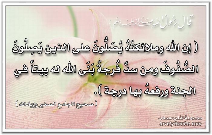 إن الله وملائكته يصلون على الذين يصلون الصفوف ومن سد فرجة بنى الله له بيتا في