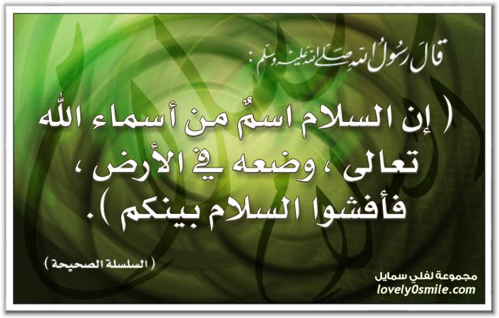 إن السلام اسم من أسماء الله تعالى وضعه في الأرض فأفشوا السلام بينكم