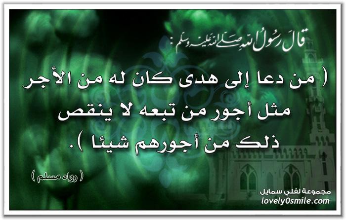 من دعا إلى هدى كان له من الأجر مثل أجور من تبعه لا ينقص ذلك من أجورهم شيئا