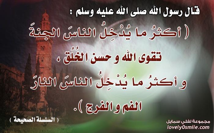 أكثر ما يدخل الناس الجنة : سئل رسول الله صلى الله عليه وسلم عن أكثر ما يدخل الناس