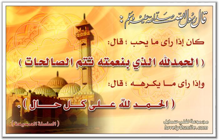 كان إذا رأى ما يحب قال الحمد لله الذي بنعمته تتم الصالحات وإذا رأى ما يكرهه قال