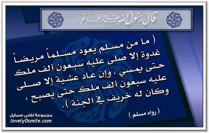 فضل زيارة المريض : ما من مسلم يعود مسلماً مريضاً غدوة إلا صلى عليه سبعون ألف ملك
