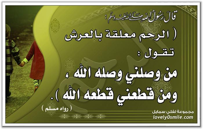 وجوب صلة الرحم : الرحم معلقة بالعرش تقول من وصلني وصله الله ومن قطعني قطعه الله