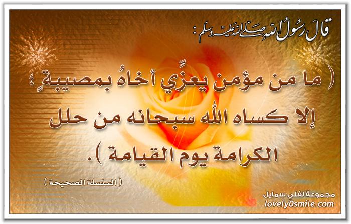 فضل تعزية المسلم : ما من مؤمن يعزي أخاه بمصيبة إلا كساه الله سبحانه من حلل الكرامة
