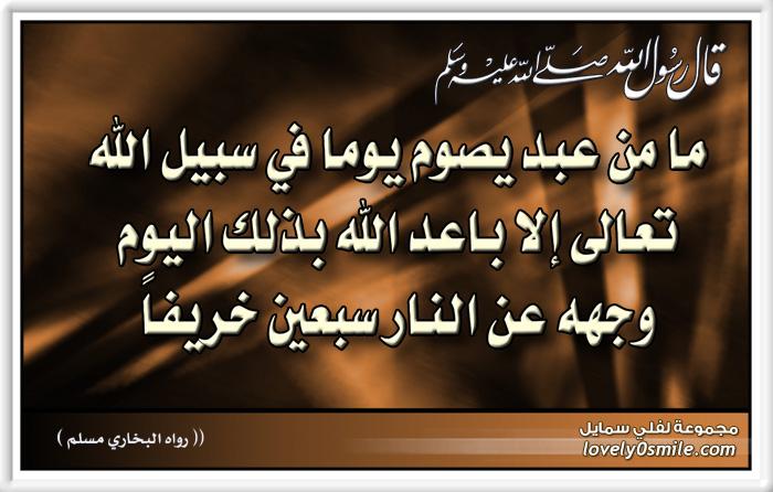 ما من عبد يصوم يوما في سبيل الله تعالى إلا باعد الله بذلك اليوم وجهه عن النار