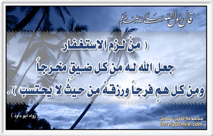 فضل الإستغفار : من لزم الاستغفار جعل الله له من كل ضيق مخرجاً ومن كل هم فرجاً