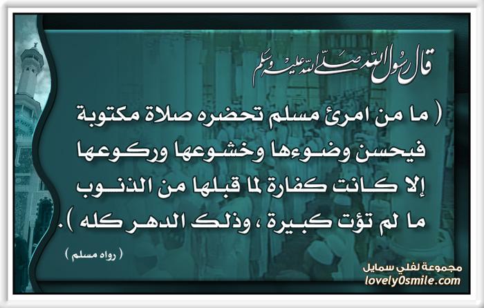 ما من امرئ مسلم تحضره صلاة مكتوبة فيحسن وضوءها وخشوعها وركوعها إلا كانت كفارة