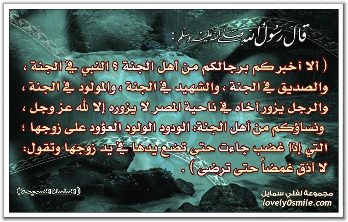 ألا أخبركم برجالكم من أهل الجنة ؟ النبي في الجنة والصديق في الجنة والشهيد في